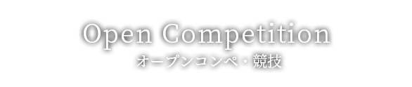 Open Competition オープンコンペ・競技