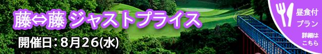 """藤×藤ジャストプライス"""""""